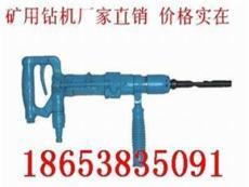 QCZ-1氣動沖擊鉆 高效率低價格手持式y5鉆機