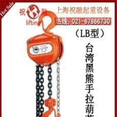 台湾黑熊手拉葫芦|黑熊手拉小车|安全可靠