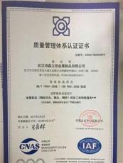鴻鑫鋼丸落實質管體系認證