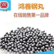 合金钢丸s780(2.5)鸿鑫钢丸厂家 大型铸钢件热处理件喷砂除锈