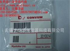 日本原装进口CONVUM吸盘 PAG-15A-S