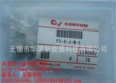日本原装进口CONVUM吸盘 PS-8-J-M-S