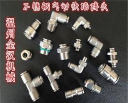 温州金汉厂家供应不锈钢快插接头(气动接头)