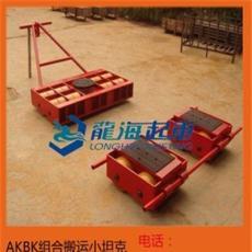AKBK组合搬运小坦克,配有手动牵引杆,数控机床安装设备