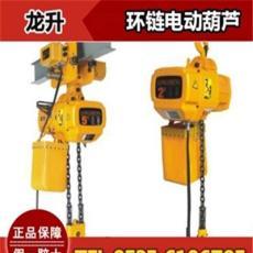 龙升环链电动葫芦,龙升环链电动葫芦价格,0.3吨固定式