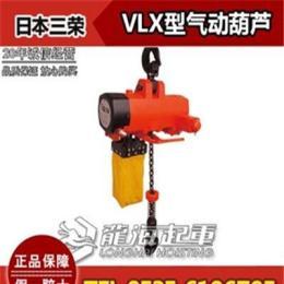 VLX型三荣气动葫芦,VLX型三荣气动葫芦价格,厂家