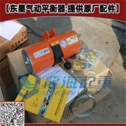 BH11036東星氣動平衡器,dongsung品牌代理商