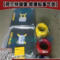 10t救援起重氣墊,起升速度快,可兩個疊加用,特瑞堡品牌