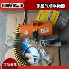 BH28020气动平衡器视频,原厂配件单卖,韩国东星品牌