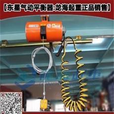 BH56010氣動平衡器,560kg東星氣動平衡吊,現貨