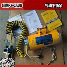 KAB-070-200氣動平衡吊,原廠配件單賣,KHC品牌