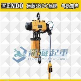 EHL-2.8TS远藤气动葫芦,2.8吨进口气动葫芦