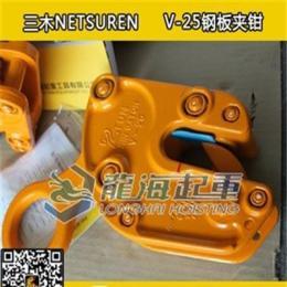 0.5吨V-25-N三木钢板钳,日本进口竖吊钢板钳,上海