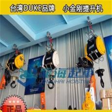 DU-250A小金刚电动葫芦,250kg台湾小金刚现货