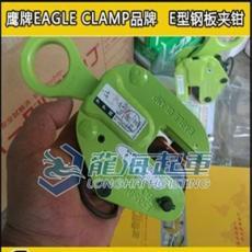 E-500鹰牌竖吊钢板夹钳,原装配件齿板可单卖,日本原装