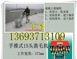 河北北京天津优质高效凿毛机 凿毛机各种型号 BC-255F/D铣刨机去除标识线专