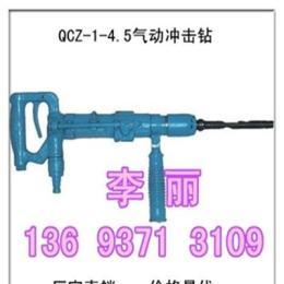 QCZ-1-4.5矿用风钻技术参数 气动冲击钻合金钻头 气动砼振动器厂家促销