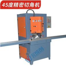 廣東45度切角機 精密導軌切角機 鋁木通用