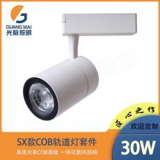 廠家直銷LED軌道燈外殼 COB導軌燈套件30W