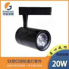 廠家直銷服裝店LED軌道燈外殼套件 20W套件