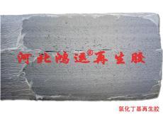高气密氯化丁基再生胶优点