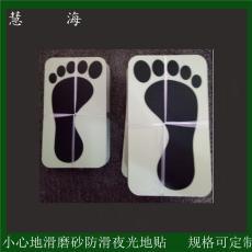 小心地滑小心臺階地貼 夜光pvc腳印圖案