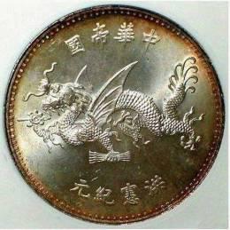 国内开国纪念币袁大头现在市场价多高