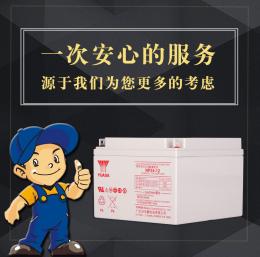 湯淺蓄電池NP24-12 12V24AH/20HR工業后備