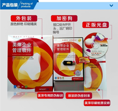 美萍WEB版會展展銷系統走心研發