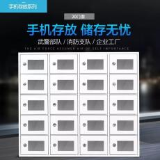 手機存放柜 密碼手機存放柜 電子手機存柜