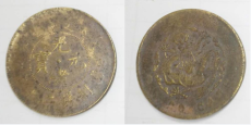光绪元宝铜币哪里迅速快速交易