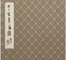 史国良十二生肖版画