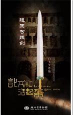 再造国宝越王勾践剑和田玉版
