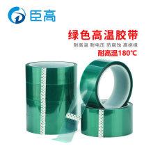 厂家供应 PET绿色高温胶带 喷漆烤漆不残胶