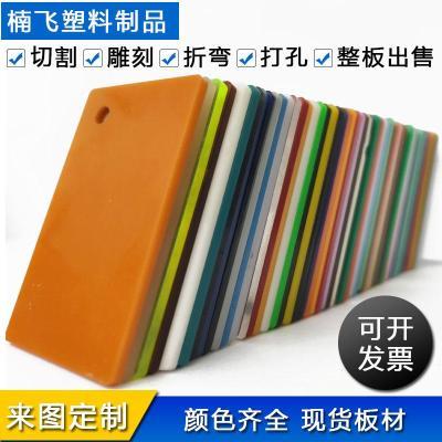 彩色亚克力板定制不透明有机玻璃板材切割雕