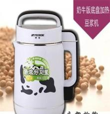 特價豆漿機全自動家用多功能不銹鋼五谷豆將機免過濾米糊機