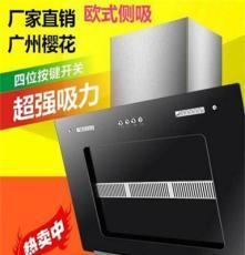 特价广州樱花抽油烟机吸油烟机 展销会销舞台超市热销产品