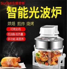 索密斯MT-A17光波炉家用多功能 大容量电炸锅烤箱无油烟空气炉