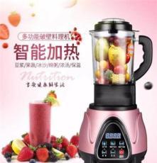 厂家直销多功能 自动加热破壁机五谷豆浆 研磨搅拌辅食奶昔料理机
