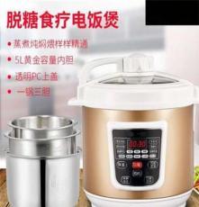 厂家直销 沥米汤电饭锅家用甑子米饭食疗脱糖仪智能 降糖电饭煲