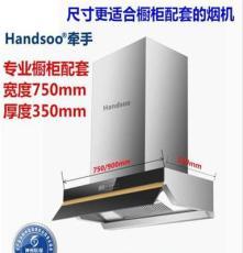 牽手櫥柜配套煙機/智能嵌入式隱藏油煙機