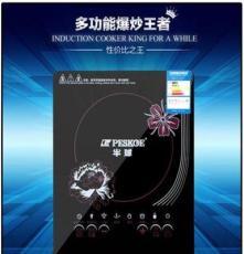 批發正品黑晶面板火鍋專用大功率銅線盤商用電磁爐電器小家電