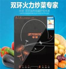 廠家直銷新款正品電磁爐 黑晶陶瓷面板觸摸屏 商用大功率
