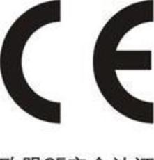 CE認證找中正公司