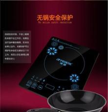 福建電磁爐 十大光波爐排名 電陶爐價格