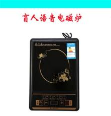 盲人电磁炉盲文语音电磁炉 低视力盲人厨房电器
