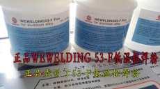 供應WEWELDING53-F進口鋁焊粉