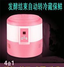 批發不銹鋼內膽酸奶機 全自動發酵冷藏一體機 可oem 送禮品