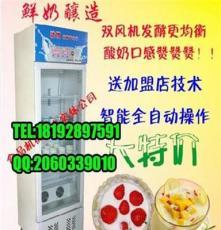 西安市酸奶機器零售36