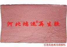 红色橡胶制品使用的红色天然乳胶再生胶原料